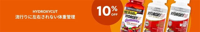 Hydroxycut のスポーツサプリメントが10%+5%=15%OFF
