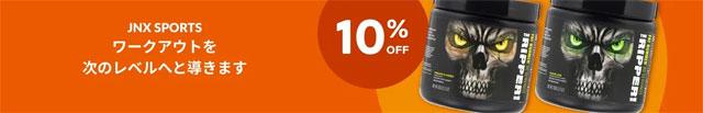 JNX Sports のスポーツサプリが10%+5%=15%OFF