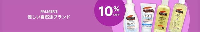 Palmers のボディコスメが10%+5%=15%OFF