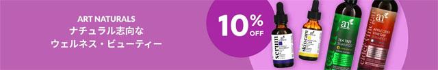 Art Naturals のお手頃価格 & 機能性コスメが10%+5%=15%OFF