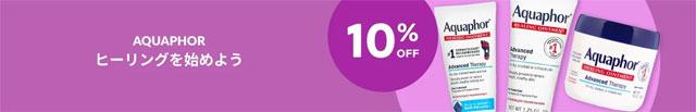 Aquaphor のヒーリングコスメが10%+5%=15%OFF