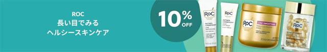 RoC の機能性コスメが10%+5%=15%OFF