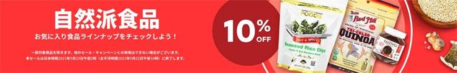 オーガニック&ナチュラルフードが10%+5%=最大15%OFF