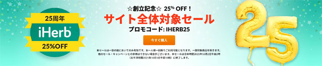 48時間限定!iHerb サイト全体25%OFF創立記念セール【プロモコード:IHERB25】9月30日(木)AM2時~10月2日(土)AM2時まで