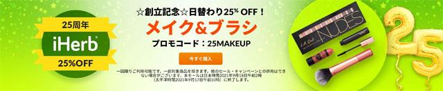 第12弾:メイクコスメやツール製品が25%OFF プロモコード:25MAKEUP 9月18日AM2時まで
