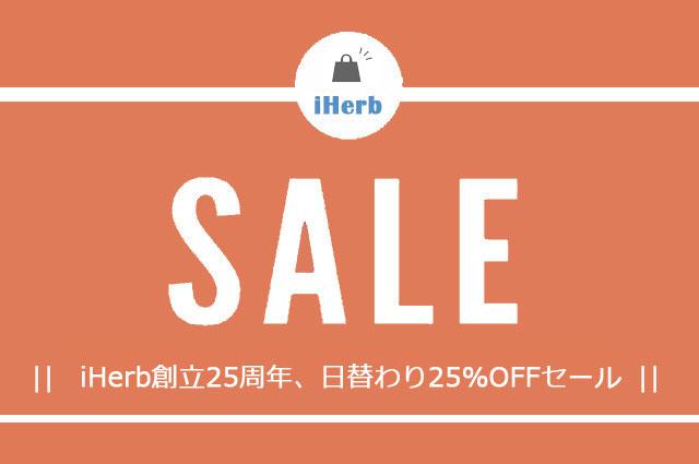 iHerb 設立25周年記念セール、日替わりで25%OFFカテゴリーやブランドが登場【2021年】