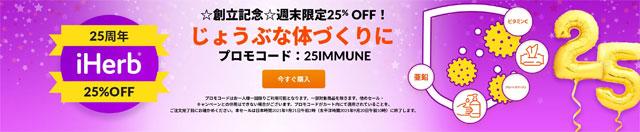 週末は免疫力を整え、丈夫な体に!サプリやグッズが25%OFF【プロモコード:25IMMUNE】9月21日(火)AM2時まで