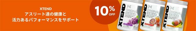 Xtend のスポーツサプリメントが10%+5%=15%OFF