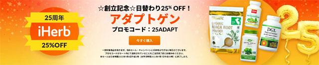 第4弾:アダプトゲンサプリが25%OFF プロモコード:25ADAPT 9月8日AM2時まで