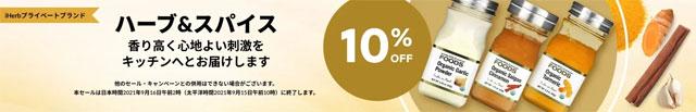 CGNのハーブ&スパイス製品が10%+5%=15%OFF【ハウスブランド品】 今週のブランド別セール 10%+5%=最大15%OFF