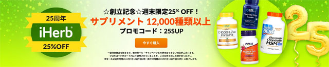 週末は12,000点以上のサプリメントが25%OFF!プロモコード:25SUP ※9月14日(火)AM2時まで