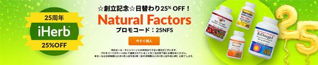 第10弾:Natural Factorsのサプリメント製品が25%OFF プロモコード:25NFS 9月16日AM2時まで