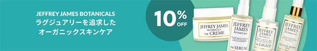 大人気!Jeffrey James Botanicals のコスメが10%+5%=15%OFF