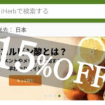 iHerb サイト全体15%OFFセール!アイハーブアプリからの注文&6,000円以上の購入限定