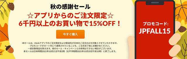 【15%OFF & 6,000円以上の買い物】 iHerb サイト全体15%OFFセール!アイハーブアプリからの注文&6,000円以上の購入限定 【 JPFALL15 】※10月21日午前2時まで 注目