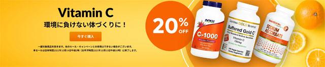 ビタミンCサプリが20%+5%=最大25%OFF