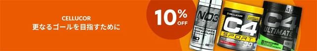 Cellucor のスポーツサプリメントが10%+5%=15%OFF