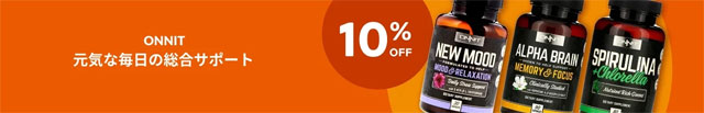 Onnit のスポーツサプリが10%+5%=15%OFF