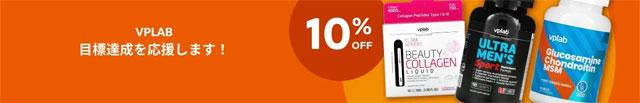 Vplab のスポーツサプリが10%+5%=15%OFF