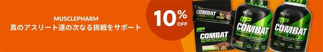 MusclePharm のサプリメントが10%+5%=15%4OFF