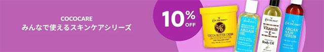 Cococare のコスパ良いボディケアコスメが10%+5%=15%OFF