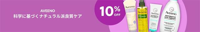 大人気! アヴィーノ( Aveeno )のボディ・フェイスケアコスメが10%+5%=15%OFF