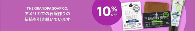 The Grandpa Soap Co. の石鹸やヘアケア製品が10%+5%=15%OFF