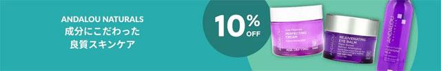 大人気!Andalou Naturals のコスメが10%+5%=15%OFF