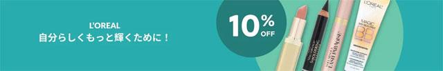 L'Oreal のコスメが10%+5%=15%OFF