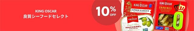 King Oscar のシーフード缶詰が10%+5%=最大15%OFF