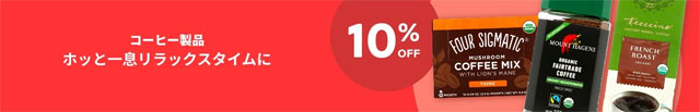 大人気のコーヒー製品が10%+5%=最大15%OFF