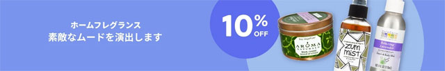 大人気!ホームフレグランス製品が10%+5%=15%OFF