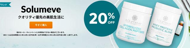 Solumeve のコラーゲンサプリが20%+5%=25%OFF【ハウスブランド品】