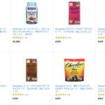 iHerb でチョコレートなど熱に弱い製品の販売がはじまりました