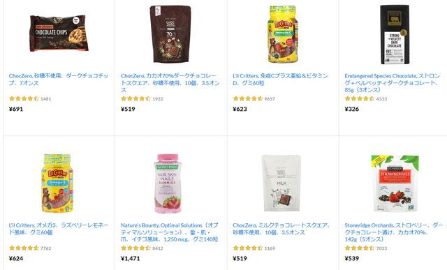 iHerb でチョコレートなど熱に弱い製品の販売がはじまりました【2021年】