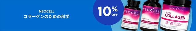 Neocell のコラーゲンサプリが10%+5%=15%OFF